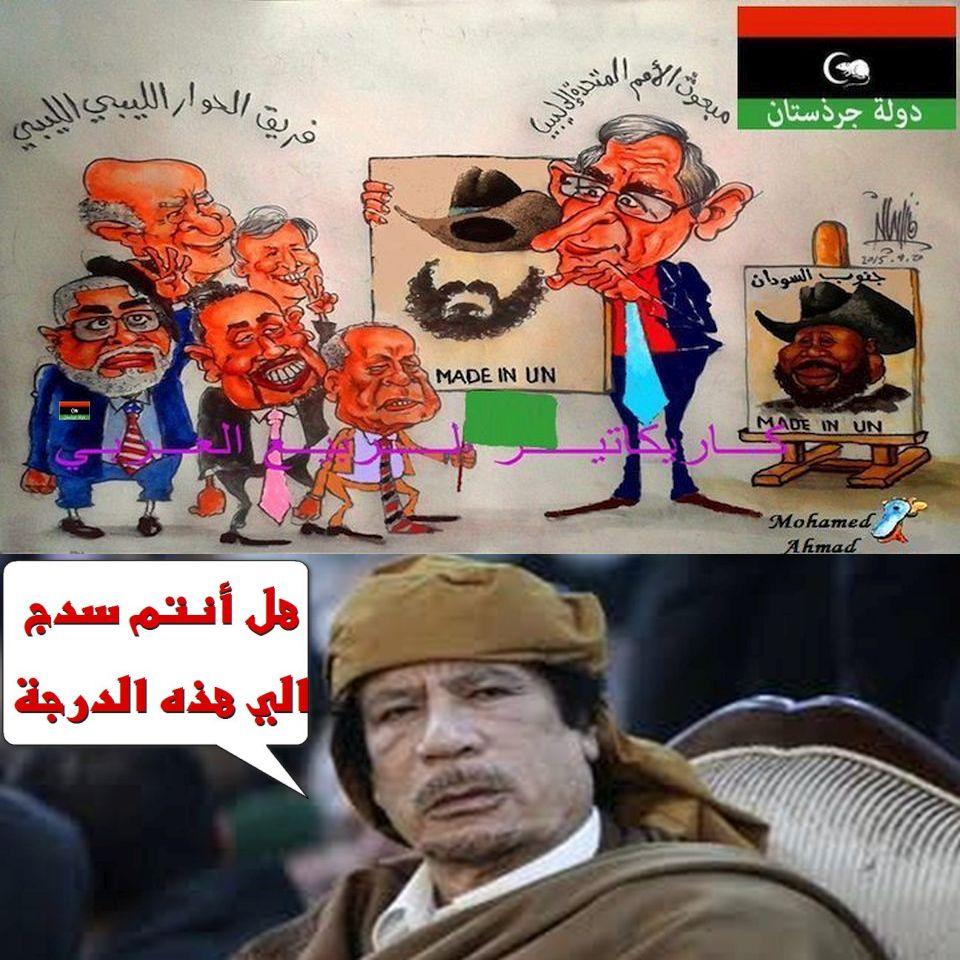 سلامة: لابد من مشاركة أنصار النظام الجماهيري في الانتخابات Dda_o_18