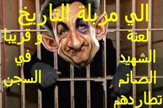 في الذكرى السابعة لقصفه لليبيا ... الشرطة الفرنسية تعتقل  المجرم ساركوزي  Dua110