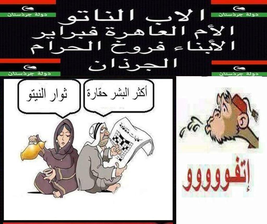 تفجير ضريح عائشة بن نيران والدة الشهيد والزعيم معمر القذافي  Iuuu_o13