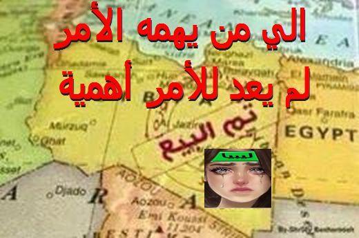 اخبار اليوم من صفحات الفيس Oaa_o_12