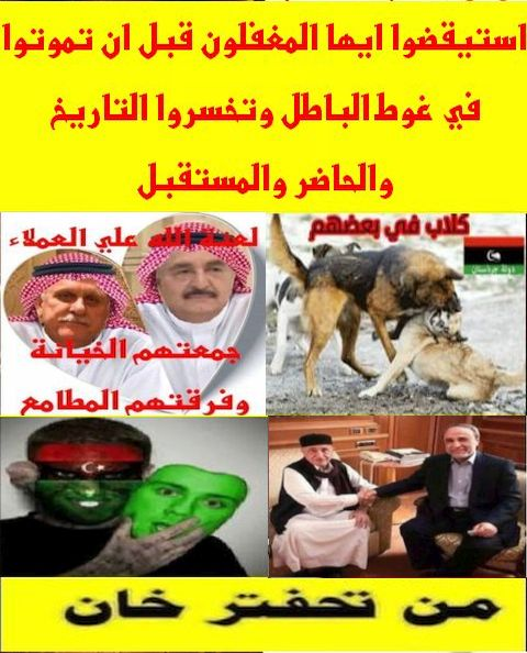 الدكتور مصطفى الزائدي:كل الحقيقة للشعب -في الإنسياقيين!! Oad_oo12