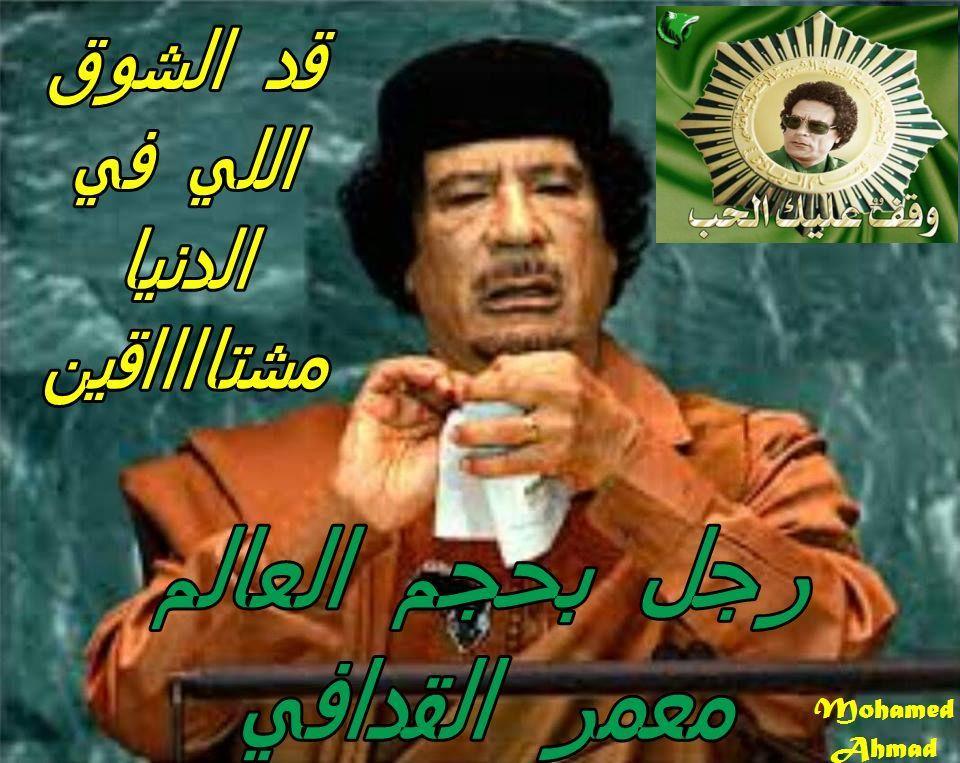 هذا هو القائد العقيد ( معمر القذافي ) يستدعي عمـرو موسى في قمة سرت التاريخية Oo_aoi11