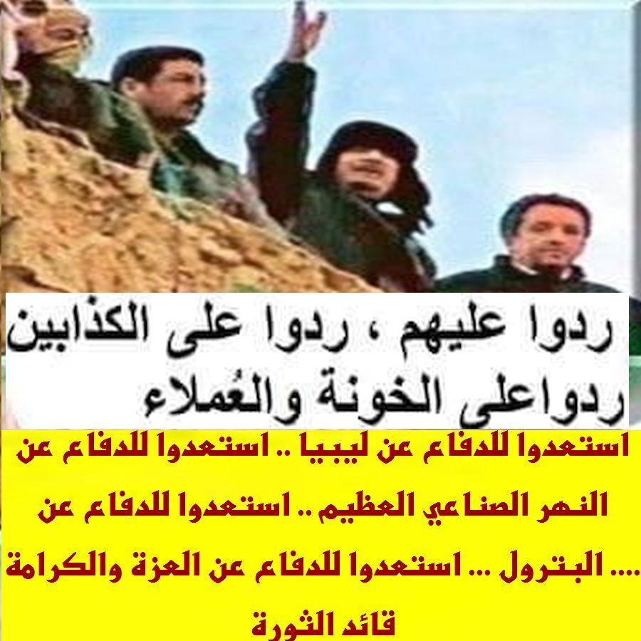 7ابريل ذكرى الثورة الطلابية في ليبيا Oo_u_o11