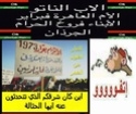 خالد الخويلدي انتم ستعودون لبيوتكم لتحتضنوا اطفالكم اما نحن لا بيوت لنا ولا اطفال ينتظروننا Iuuu_o10