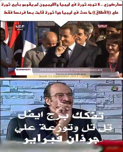 في الذكرى السابعة لقصفه لليبيا ... الشرطة الفرنسية تعتقل  المجرم ساركوزي  U__aio10