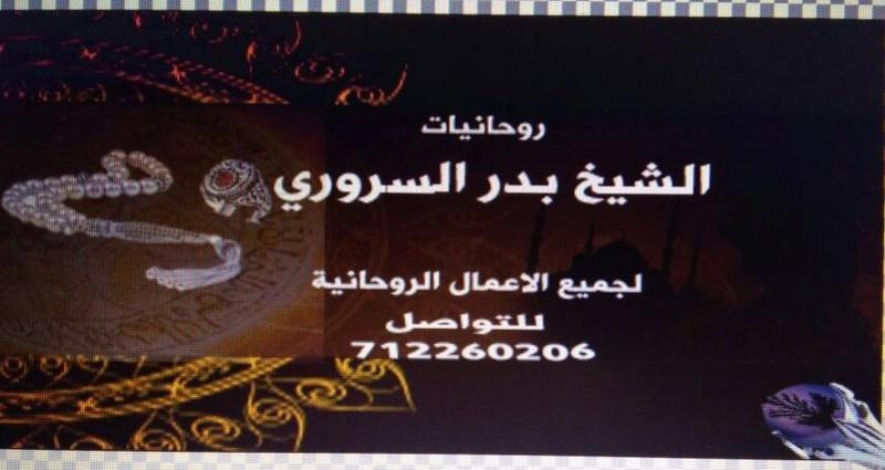 منتدى الشيخ الروحانى بدرالسروري00967712260206