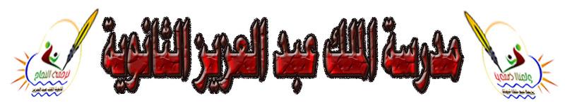منتدى ثانوية الملك عبد العزيز بالنماص