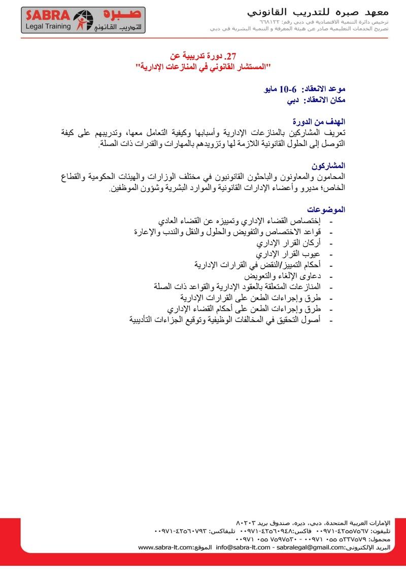 دورة المستشار القانوني في المنازعات الإدارية 27_oo_13