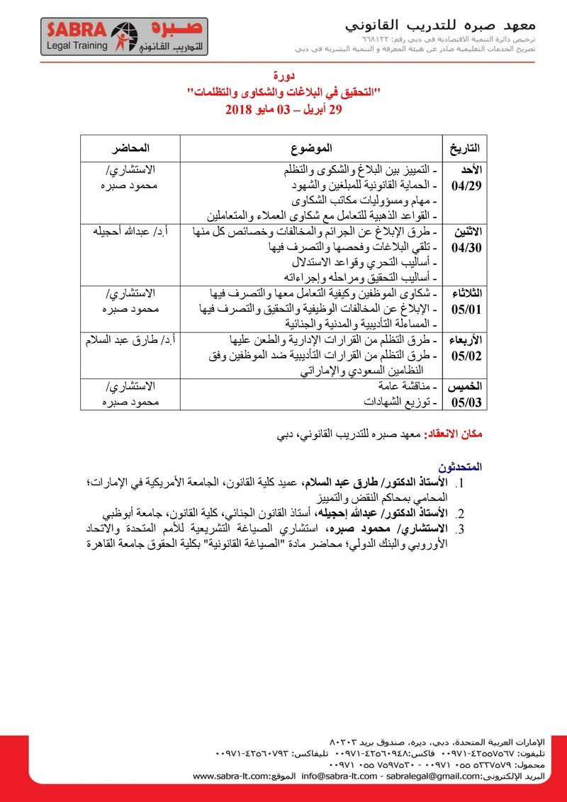 دورة أصول التحقيق في البلاغات والشكاوي والتظلمات 2_oiai14