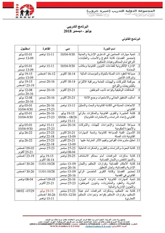 البرنامج التدريبي القانوني  يوليو – ديسمبر 2018 33076214
