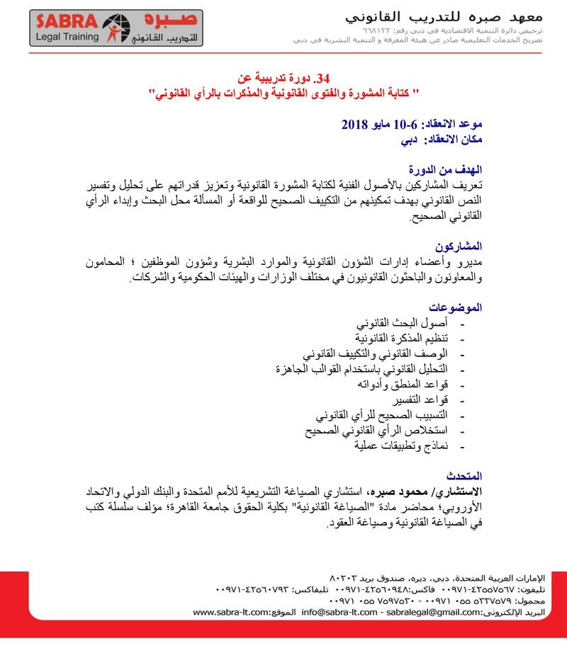 دورة كتابة المشورةوالفتوى القانونيةوالمذكرات بالرأي القانوني 34_oou13