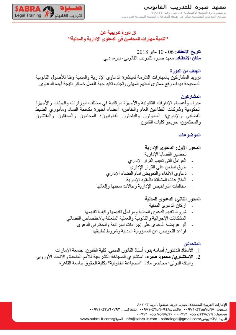دورة تنمية مهارات المحامين في الدعاوي الإدارية والمدنية 3_ooa_14