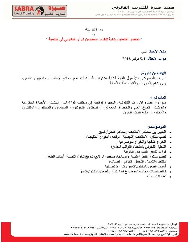 تحضير القضاياوكتابة التقرير المتضمن الرأي القانوني في القضية A_oia_13