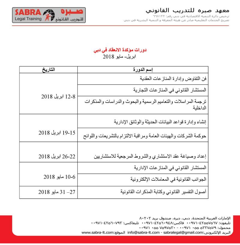 دورات تدريبية مؤكدة الانعقاد ( ابريل - مايو ) 2018 Dubai_14