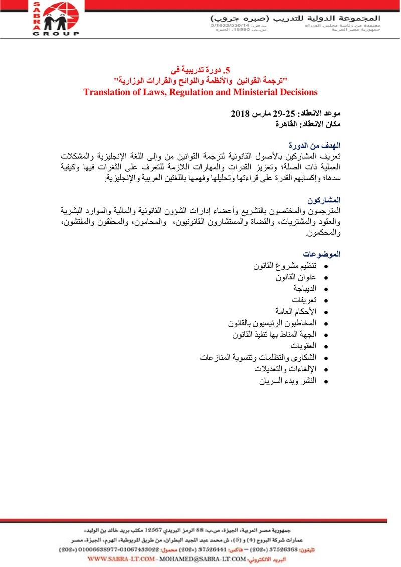 """دورة """"ترجمة القوانين واللوائح والأنظمة والقرارات الوزارية"""" O_oiuo13"""