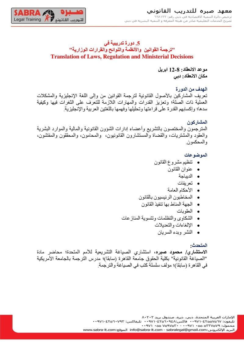 """دورة """" ترجمة القوانين واللوائح والأنظمة والقرارات الوزارية """" O_oiuo23"""