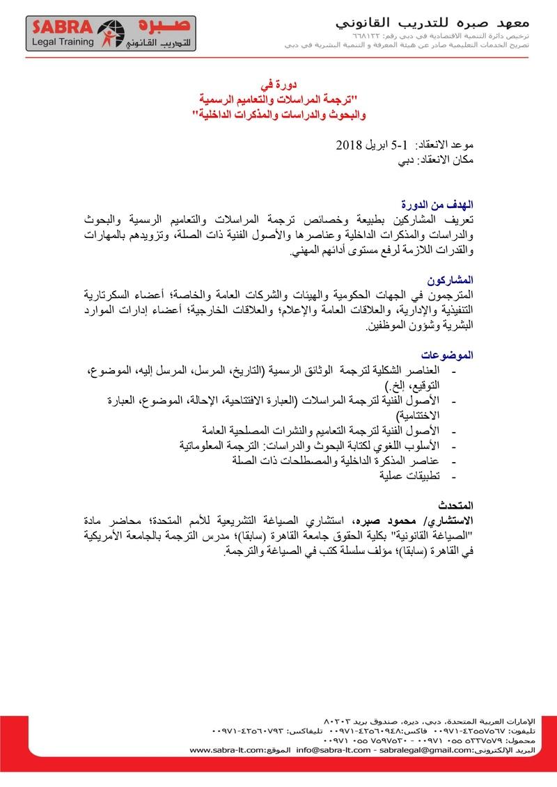 دورة ترجمة المراسلات والتعاميم الرسمية والبحوث والدراسات O_ooo12