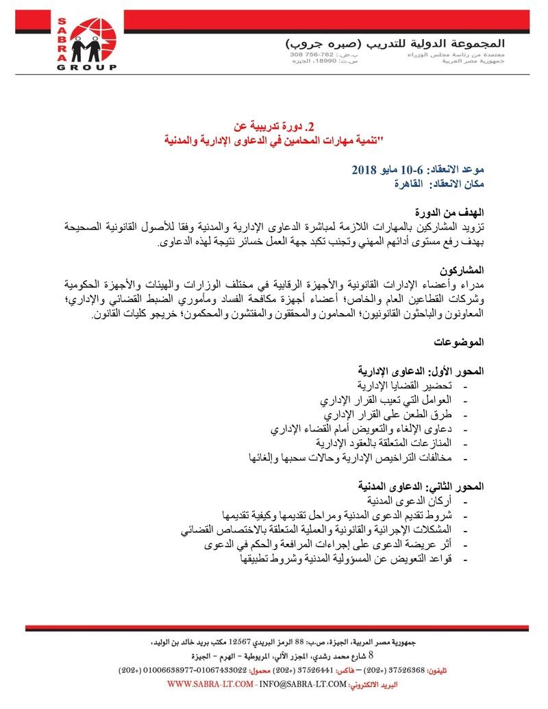"""دورة """" تنمية مهارات المحامين في الدعاوي الإدارية والمدنية """" Ooa_ou47"""