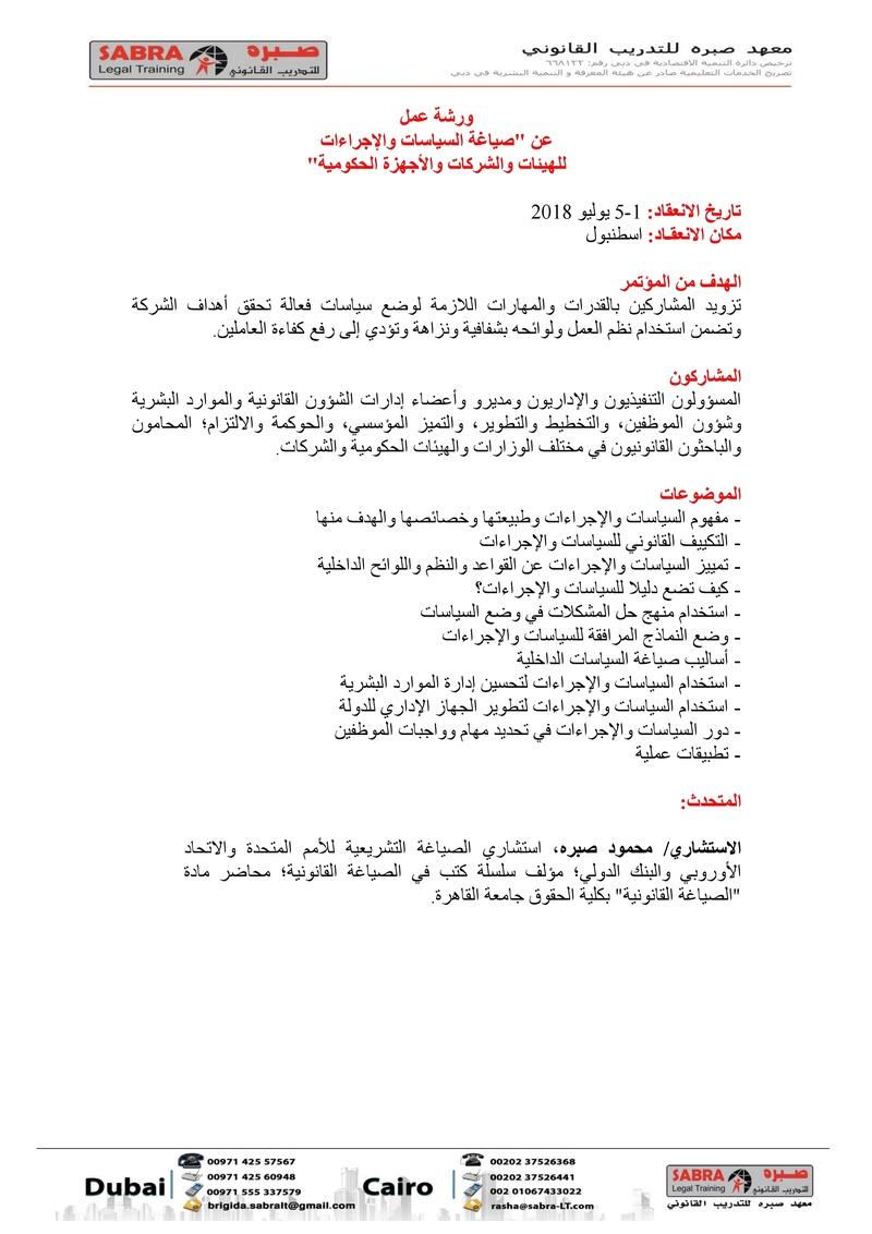"""دورة """" صياغة السياسات والإجراءات للهيئات والشركات  والأجهزة  U_oo_e17"""