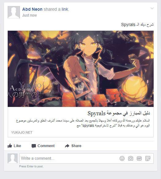 دليل المبارز في مجموعة Spyrals Spyral10