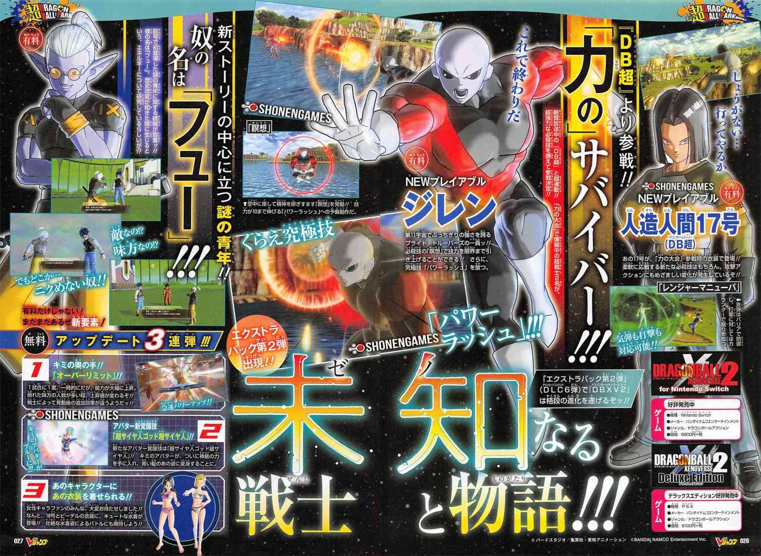 VJump Xenoverse 2 DLC Pack 6 (Jiren and Fu and DBS Android 17) Jiren-10