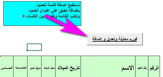 فورم ادخال وتعديل مرن - صفحة 3 2210