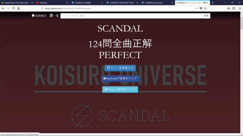 SCANDAL Song Quiz Screen11