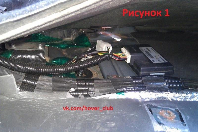 Для тех кто не может выключить 4WD на Hover H3 и H5.  111