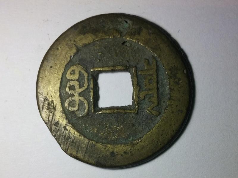 Monedas chinas sin identificar!! 1821-110