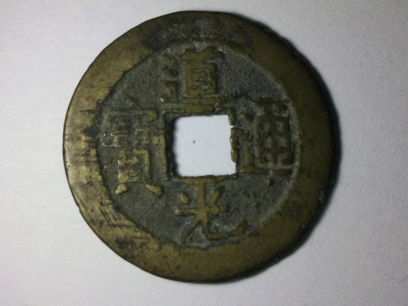 Monedas chinas sin identificar!! 1821-111