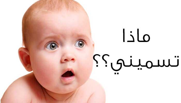 اجمل اسماء بنات بحرف العين مميزة ونادرة 1013