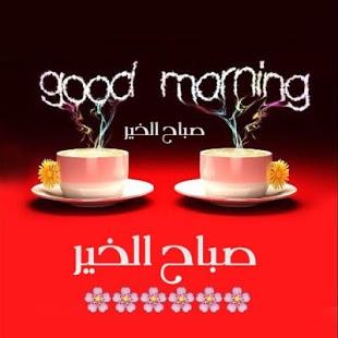 صباح الخير 2018 1024