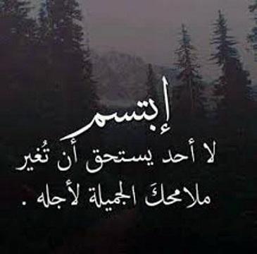 احلى كلام مميز عن جمال الروح 1100