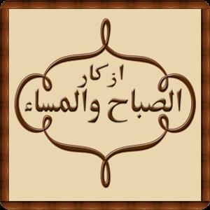 افضل اذكار الصباح والمساء كاملة حصن المسلم 1110