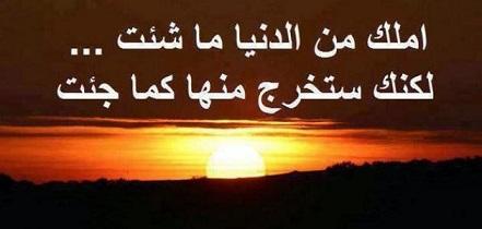 حكمة اليوم عن الدنيا الغدارة 1163