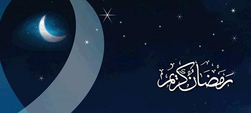 كلام حلو عن رمضان كريم 1233