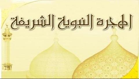 افضل تعبير عن هجرة الرسول صلى الله عليه وسلم  127