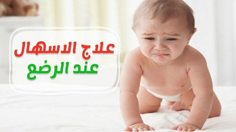 افضل طرق طبيعية لعلاج إسهال الرضع 1712