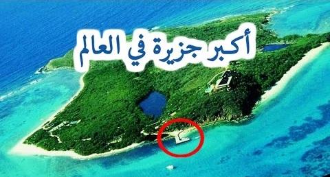 معلومات عن أكبر جزيرة في العالم  187