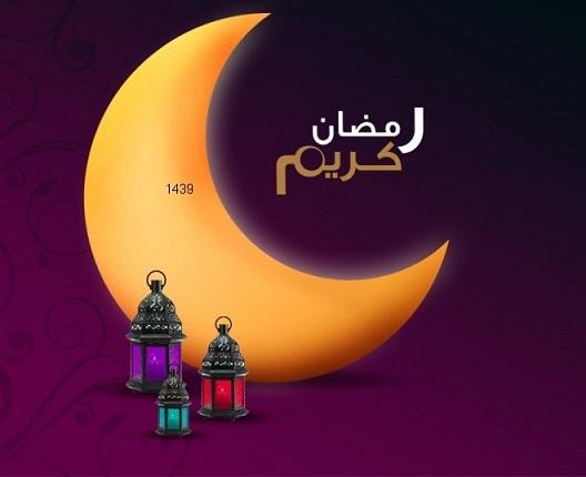 اجمل رسائل رمضان 2018 2179