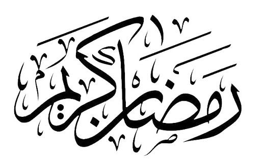 كلام حلو عن رمضان كريم 2183