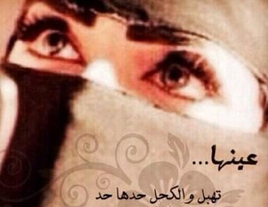 احلى شعر عن جمال العيون 3113