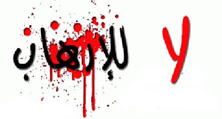 اقوى موضوع تعبير عن الارهاب 3173