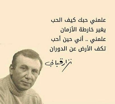 شعر نزار قباني عن الشوق 4101