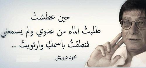 انتظرها محمود درويش شرح Oou_ua10