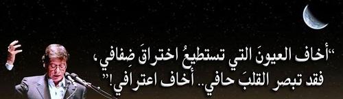 انتظرها محمود درويش شرح Oou_ua11