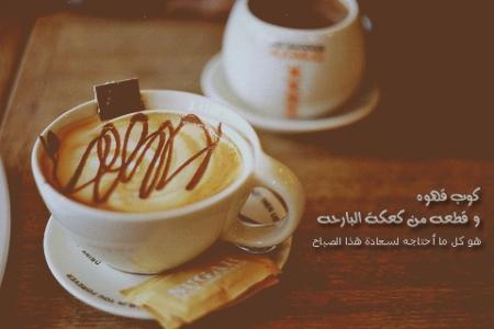 اجمل مسجات عن القهوه جديده