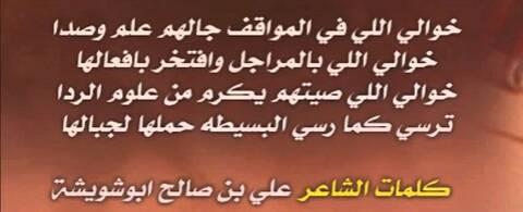 عمر العنقودي On Twitter قصيدة