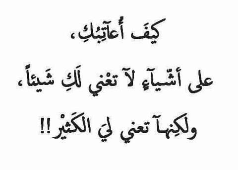 خواطر عتاب حبيب
