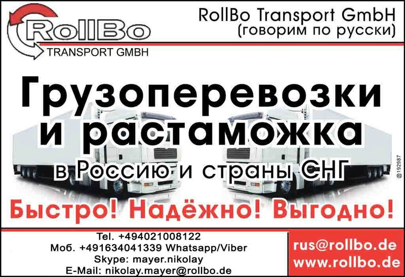 Доставка и растаможка грузов из Швейцарии в Россию, СНГ. Переезды на ПМЖ A0vizi10
